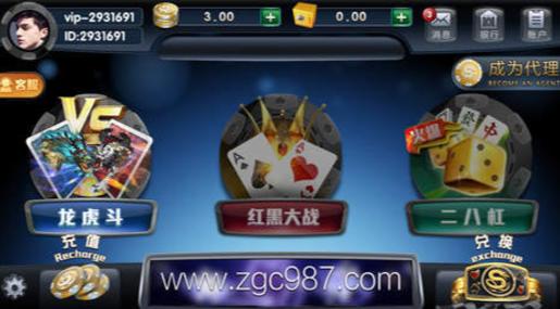 中国城棋牌2020 v2.0 第3张