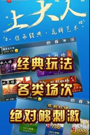 宜昌上大人花牌 v1.0  第3张