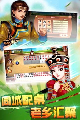 东北三打一扑克 v1.0 第2张
