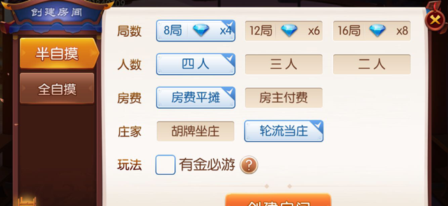 旺旺福建麻将 v1.0 第2张