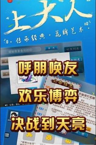 宜昌上大人花牌 v1.0