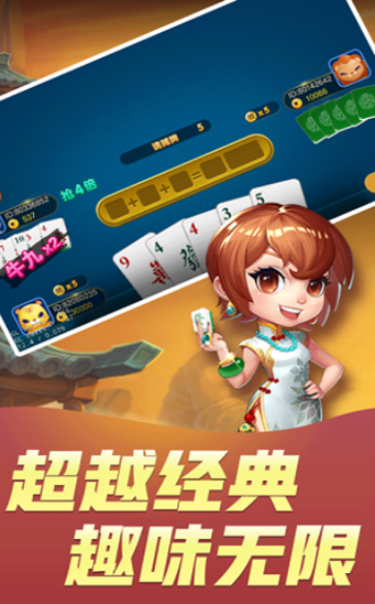 魔盒娱乐棋牌红包扫雷版 v1.0.0 第2张
