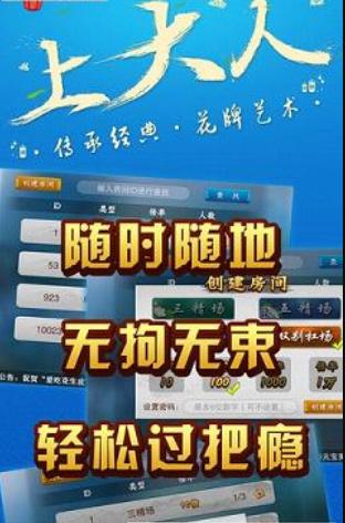 宜昌上大人花牌 v1.0 第2张