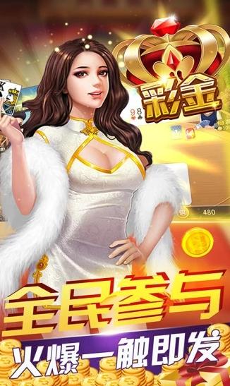 五彩堂棋牌 v2.0.0
