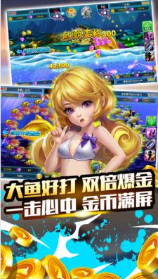 黄金千炮捕鱼 v1.0 第3张
