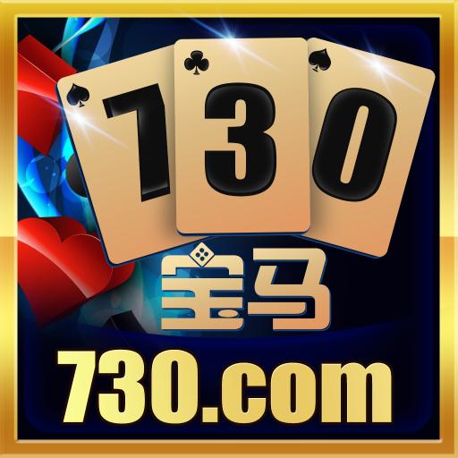 730寶馬棋牌2020