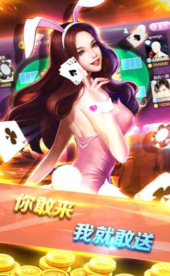新月棋牌游戏 v2.0 第3张