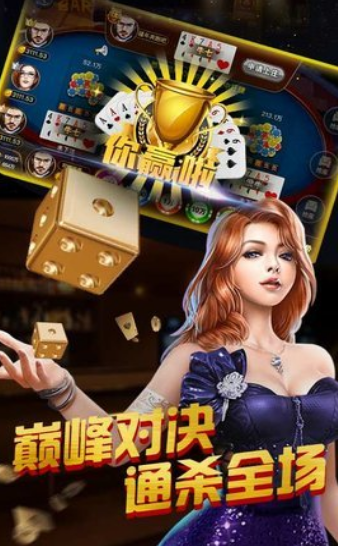 丰宁万胜棋牌 v2.0 第2张