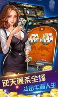 牛仔棋牌娱乐 v1.0 第3张