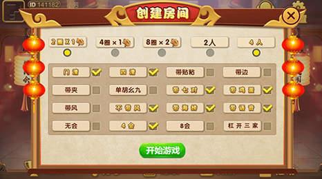 77葫芦岛棋牌 v2.0  第3张