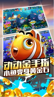 黄金千炮捕鱼 v1.0