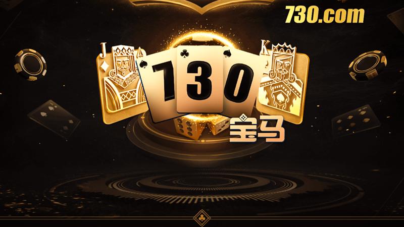 730宝马棋牌2020 v1.0