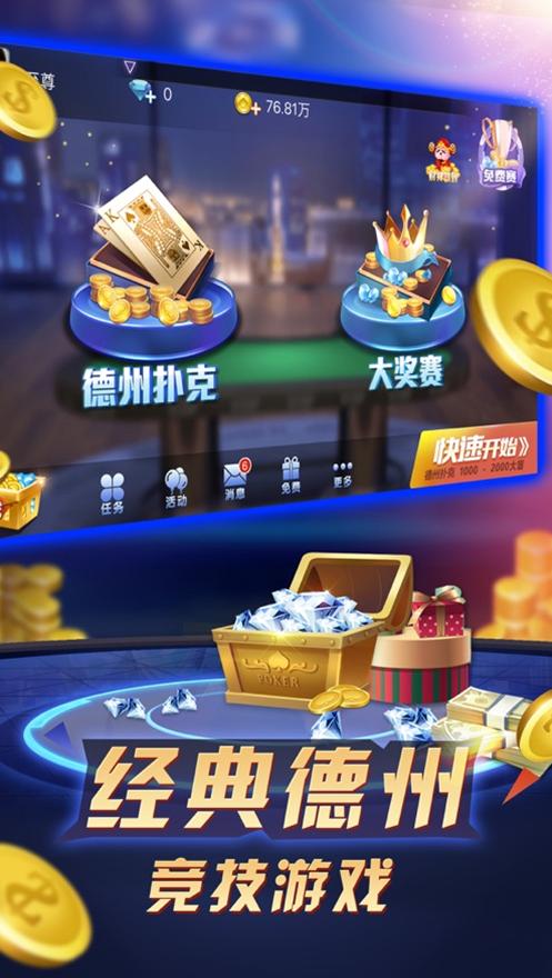 大赢发850电玩棋牌 v1.0.0 第4张
