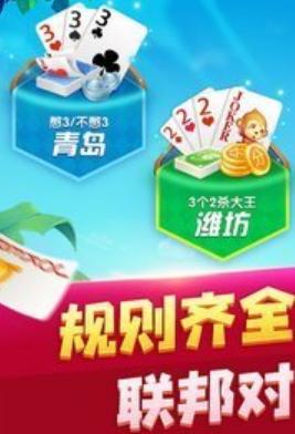 朋朋周宁棋牌 v1.0 第2张