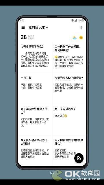 格间日记官网版图3