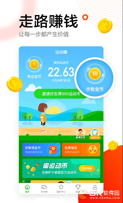 步步為錢安卓版圖3