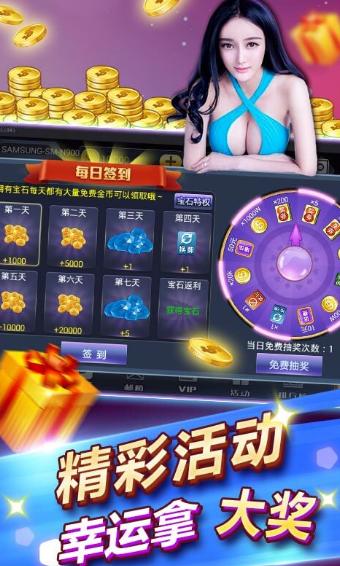 奇迹新疆棋牌 v1.0 第3张