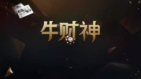 牛财神棋牌牛牛 v1.0 第2张