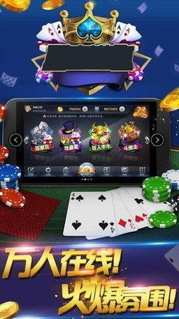 杭州巨游棋牌 v1.0 第2张