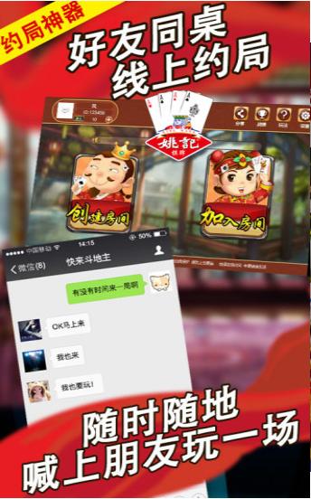上栗棋牌大作战 v1.0