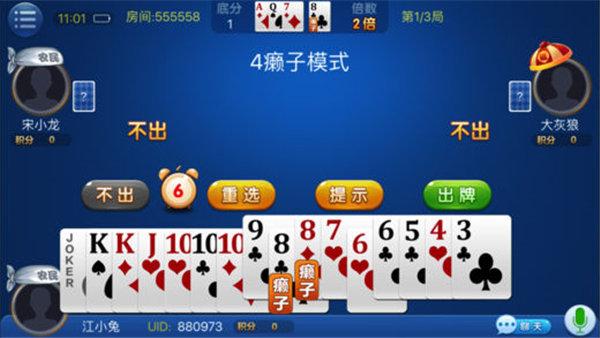 游趣棋牌 v1.0.0 第2张