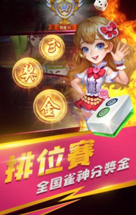 七七乐棋牌 v1.0 第3张