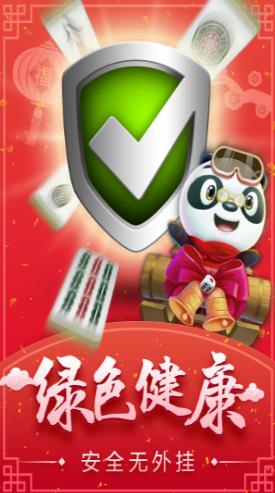 七福棋牌 v1.0 第2张