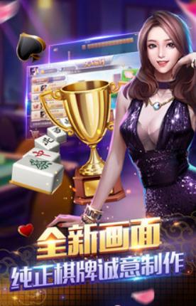 莆田棋牌迷 v1.0