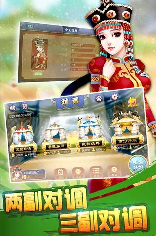 吕梁棋牌炸金花 v1.0.0