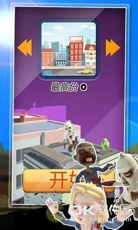 弹跳僵尸3D手机版图3