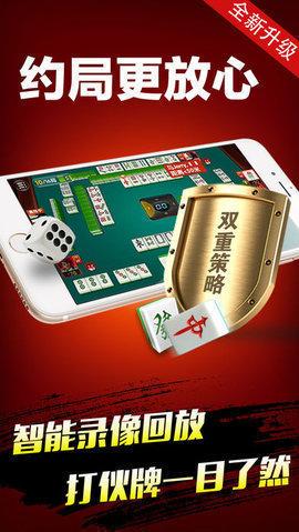 途乐汉寿棋牌 v1.0 第3张