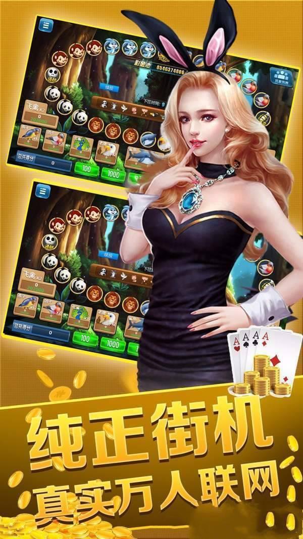 元宝棋牌娱乐 v4.8 第3张