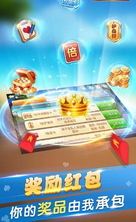彭泽棋牌 v1.0 第3张