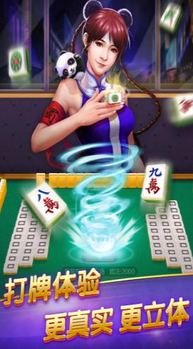 泡泡四川棋牌 v1.0 第3张