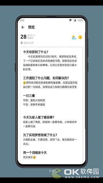 格间日记官网版图2