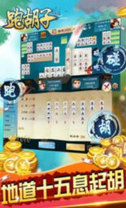 萍乡转转棋牌 v1.0 第3张