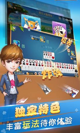 彭泽棋牌 v1.0 第2张