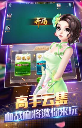 莆田棋牌迷 v1.0 第3张