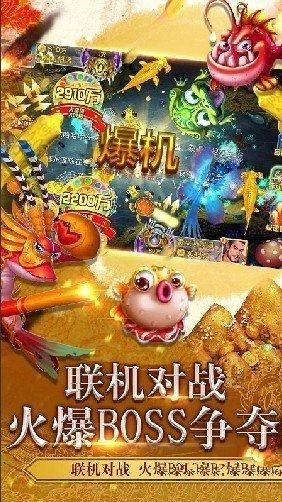 李逵劈鱼2 v1.2.5