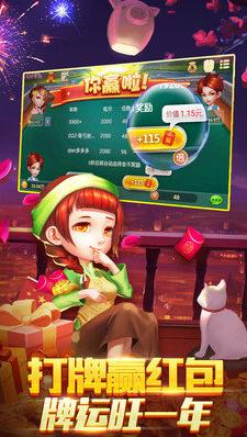 花魁娱乐棋牌 v1.0 第2张