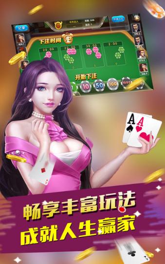 708龙虎棋牌 v1.0 第3张