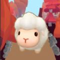 绵羊旅行手机版