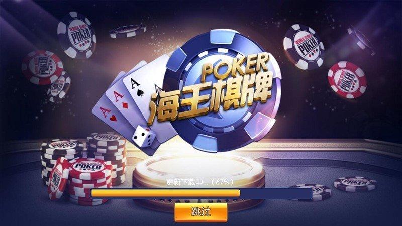 海王娱乐棋牌 v1.95