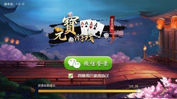 元宝棋牌斗地主 v1.0  第2张