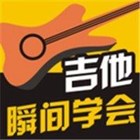 瞬间学会吉他app