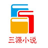 三源小說app