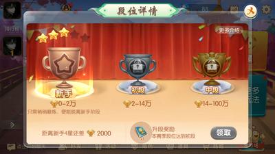 鞍山娱网棋牌麻将 v1.0 第2张