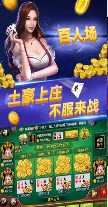 湖南牛牛娱乐棋牌 v1.0 第2张