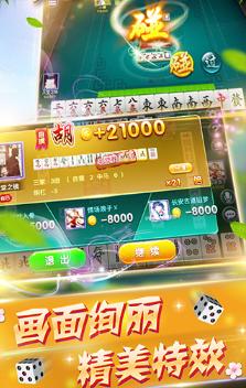 开心贵州麻将 v2.0