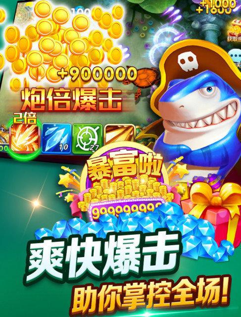 6633捕鱼 v1.0
